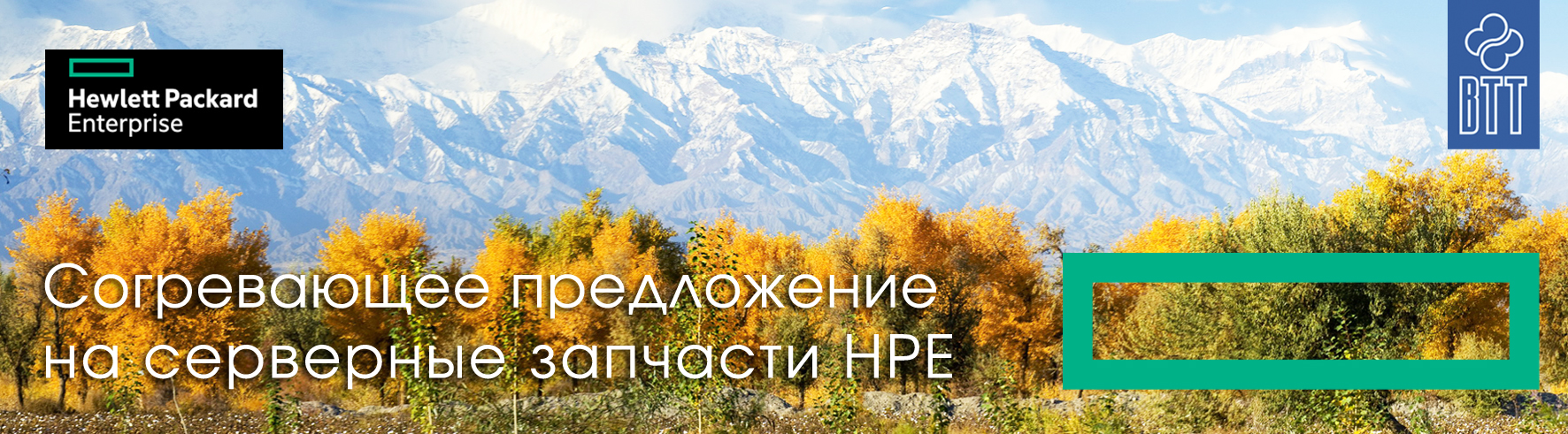 Hewlett Packard Enterprise_баннер.jpg