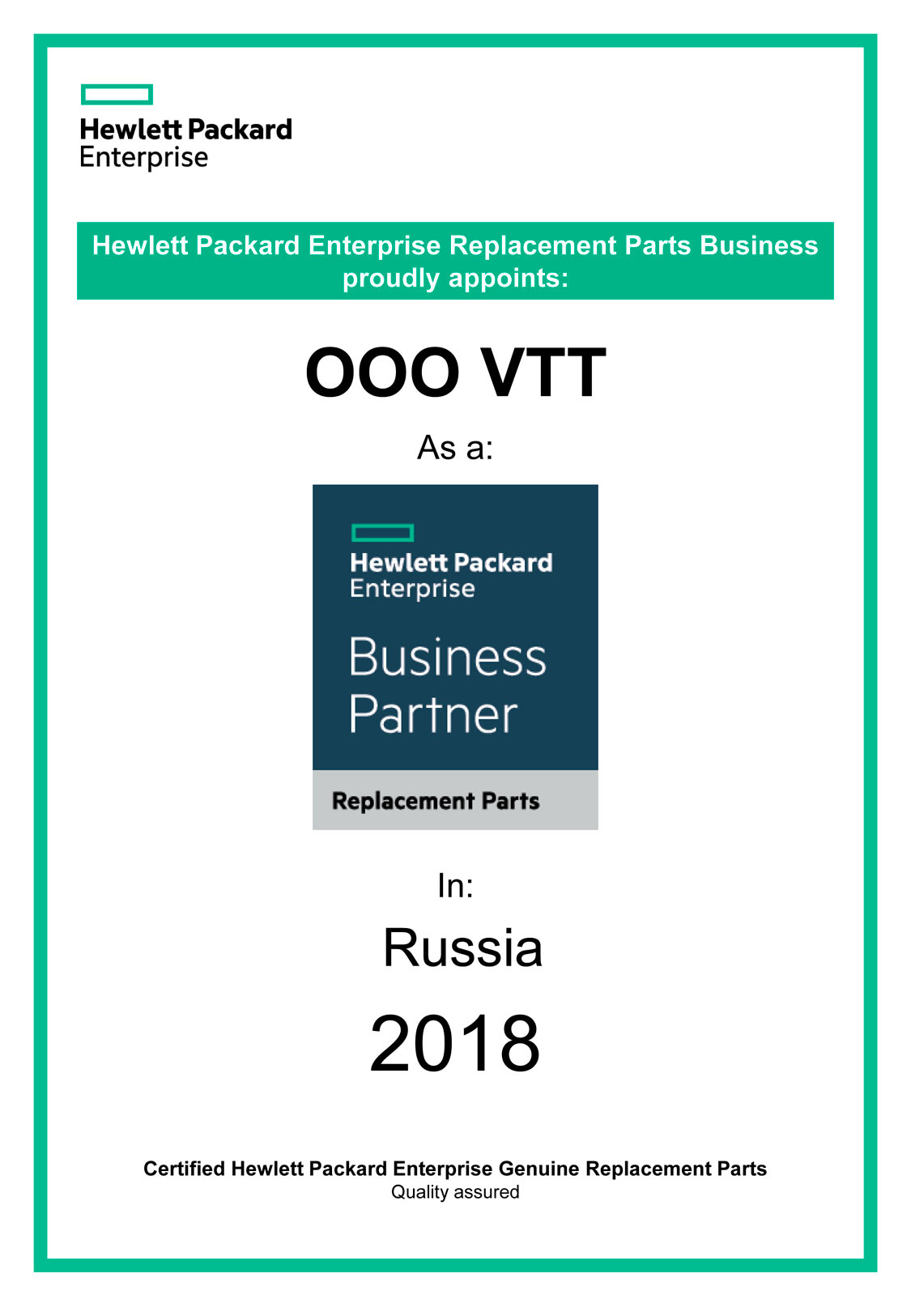 BusinessPartner-HPE-2018.jpg