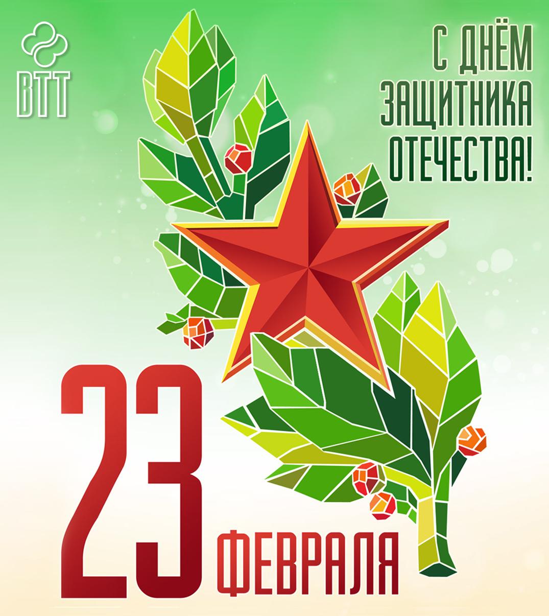 Поздравление мужчинам с 23 февраля в открытках, ночи